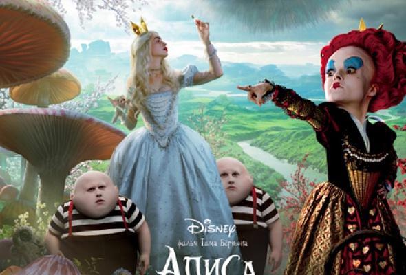 Алиса в стране чудес - Фото №12