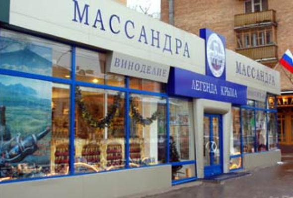 Фирменный магазин крымских вин  - Фото №0