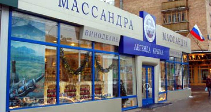 Фирменный магазин крымских вин