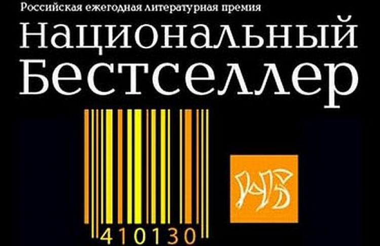 Пелевин иПанюшкин попали влонг-лист «Нацбеста»