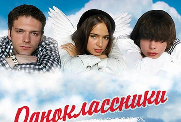 Одноклассники - Фото №14