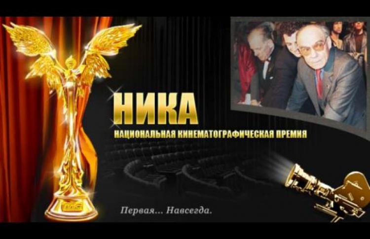 «Ника» назвала номинантов… инекоторых победителей