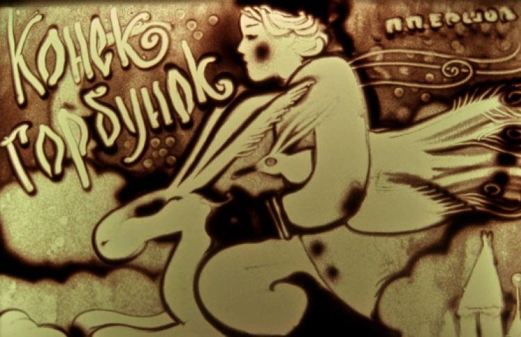 Sand Art Сказки