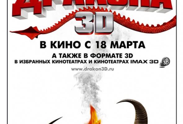 Как приручить дракона 3D - Фото №15