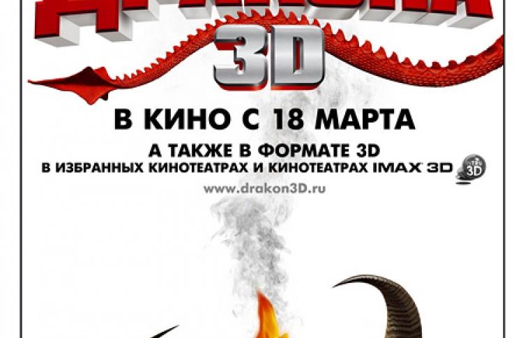 Как приручить дракона 3D