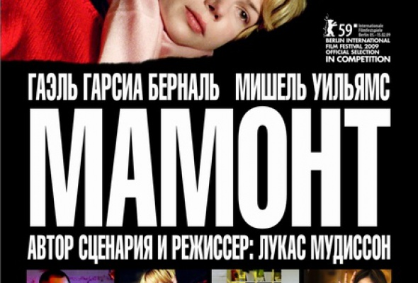 Мамонт - Фото №11