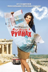 Мое большое греческое лето