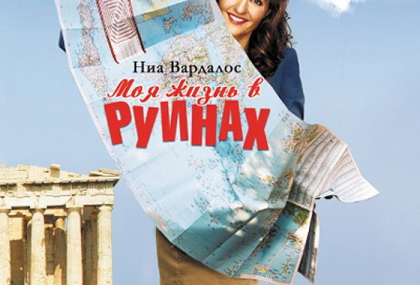 Мое большое греческое лето - Фото №15