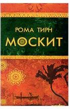 Москит