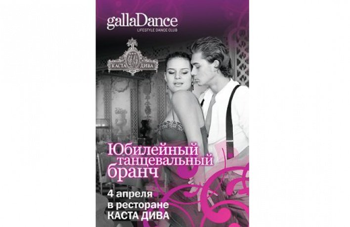Танцы созвездами