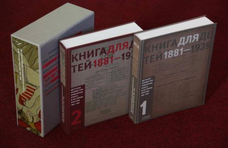 Детская иллюстрированная книга вистории России. 1881-1939