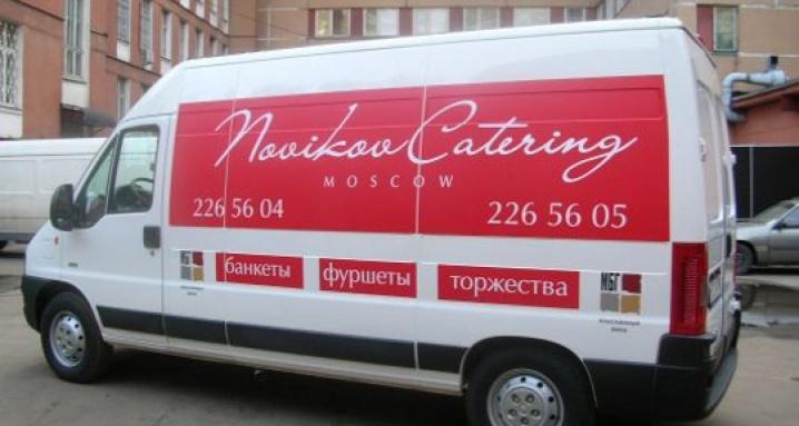 Новиков Кейтеринг