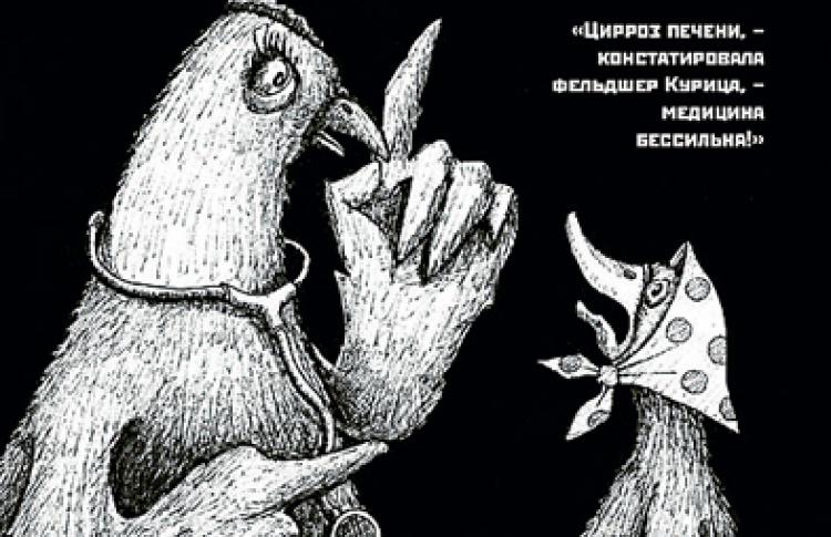 "Николай Копейкин ""Жир трест"""
