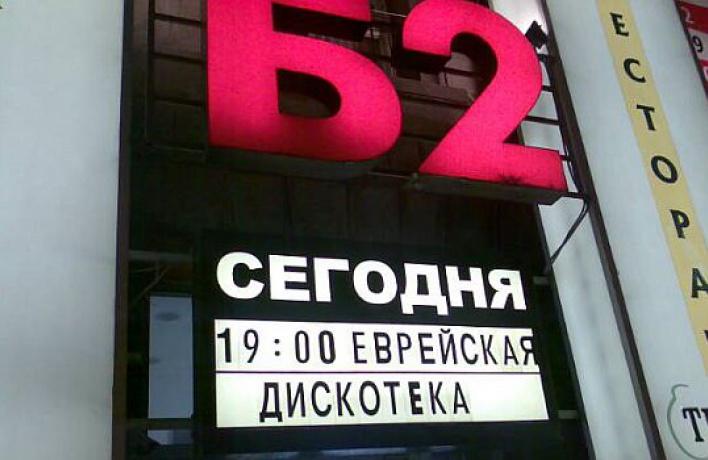 Пожарные закрыли клуб «Б2»