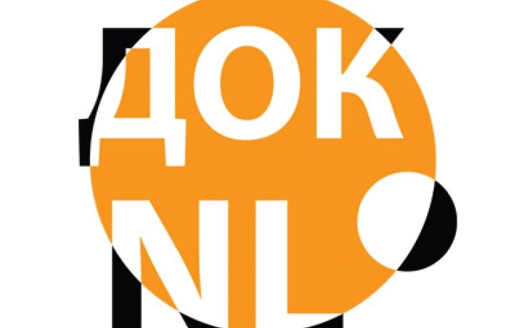 Фестиваль голландского документального кино оРоссии «ДОК.nl»