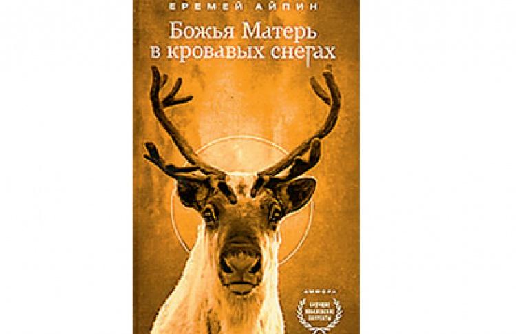 """Еремей Айпин """"Божья Матерь в кровавых снегах"""""""