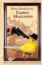 Гамбит Маккабрея. После вас с пистолетом