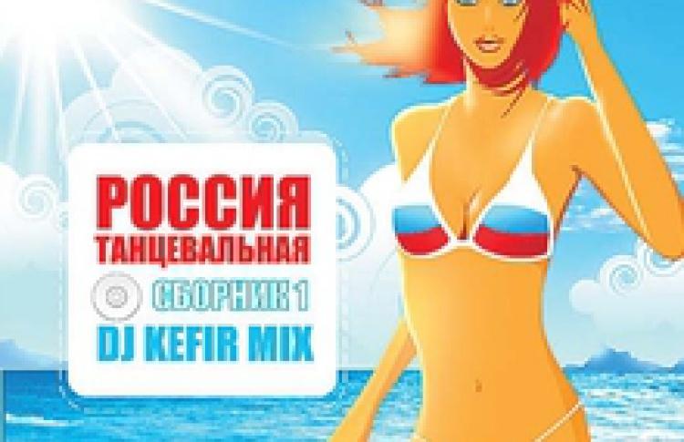 Россия танцевальная. Сборник 1