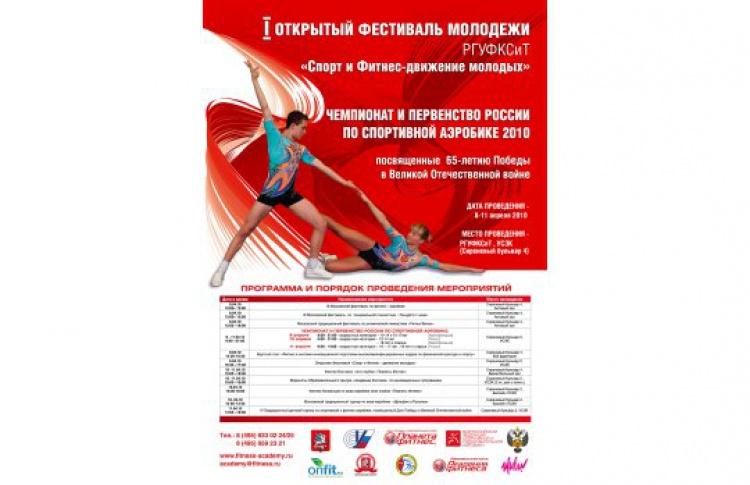 Фестиваль с«Планетой Фитнес»