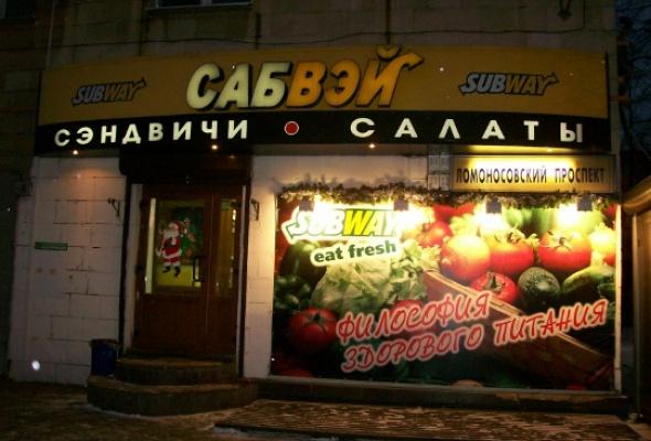 Сабвэй на Ленинском проспекте - Фото №0