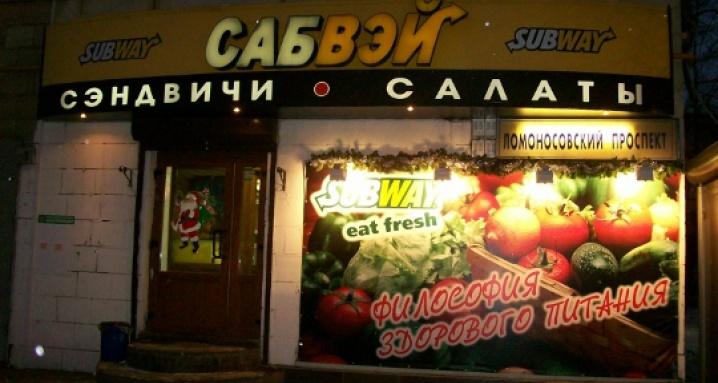 Сабвэй на Ленинском проспекте