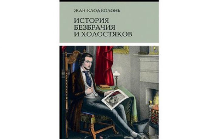 Жан-Клод Болонь «История безбрачия ихолостяков»