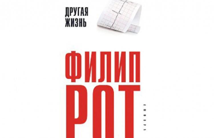 Филип Рот «Другая жизнь»