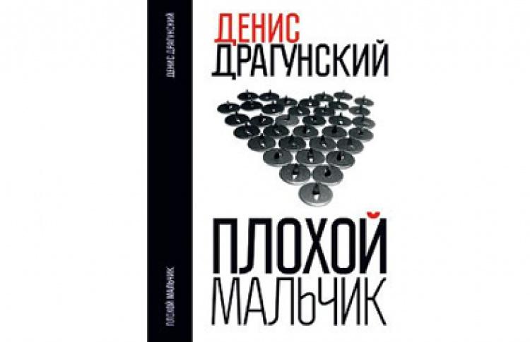 Денис Драгунский «Плохой мальчик»