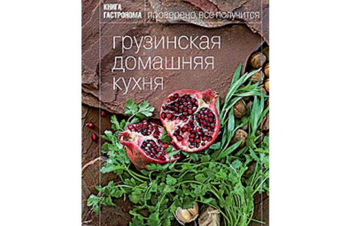 Тинатин Мжаванадзе «Грузинская домашняя кухня»