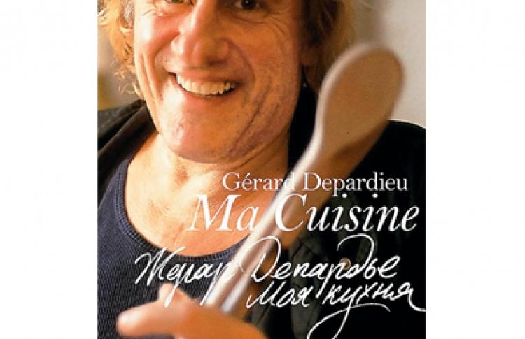 Жерар Депардье «Моя кухня»