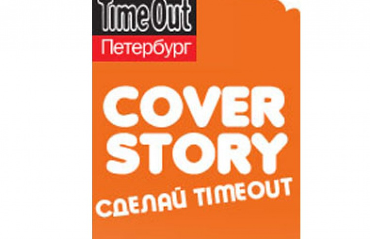 «Cover Story: Сделай Time Out!»