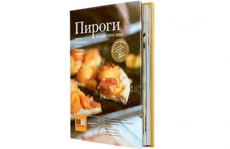 Ирина Чадеева «Пироги икое-что еще…»