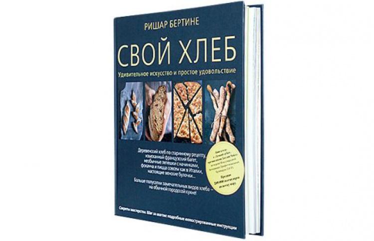 Ришар Бертине «Свой хлеб. Удивительное искусство ипростое удовольствие»
