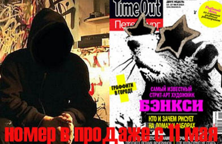 Бэнкси и Time Out нарушают все законы
