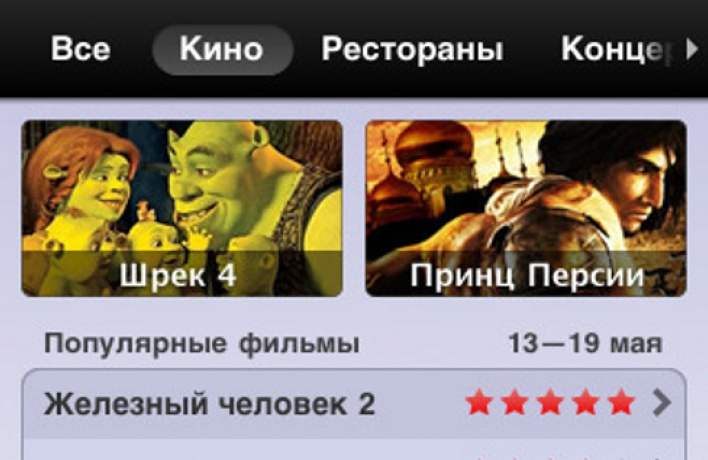 Time Out стал №1 в iPhone!