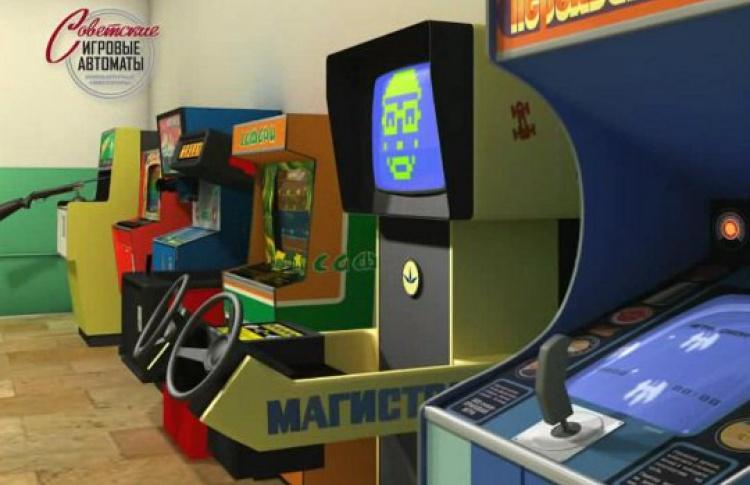 Открылся музей советских игровых автоматов