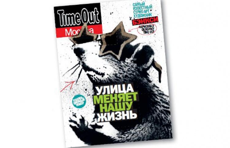 Бэнкси нарисовал обложку Time Out