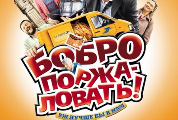 Бобро Поржаловать - Фото №25