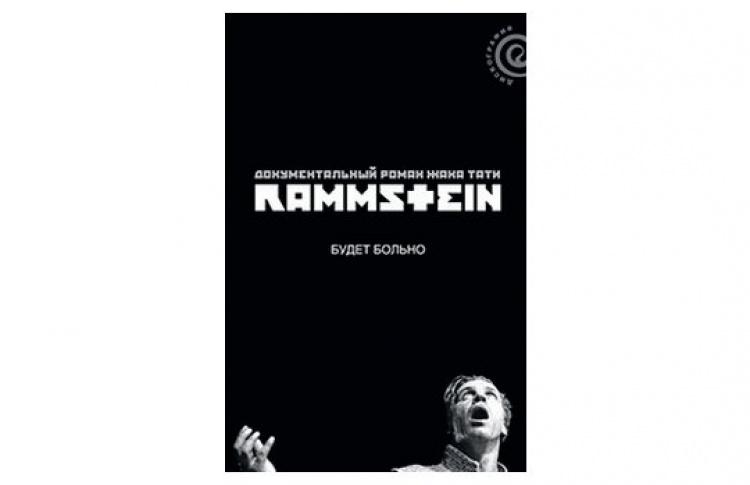 Rammstein: будет больно
