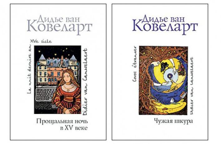 Две книги Дидье ван Ковеларта