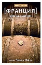Франция: афера с вином