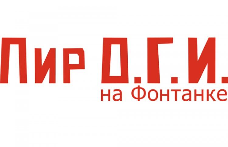 Науглу Невского иФонтанки будут «Пир О.Г.И.»!