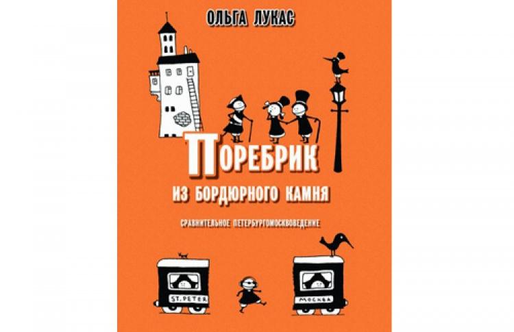 Ольга Лукас «Поребрик избордюрного камня»
