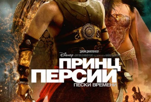 Принц Персии: Пески времени - Фото №10