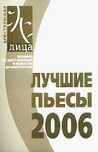 Лучшие пьесы 2006