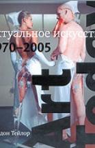 Актуальное искусство 1970-2005