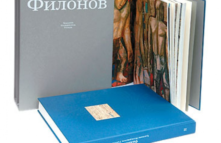 Филонов - художник, исследователь, учитель