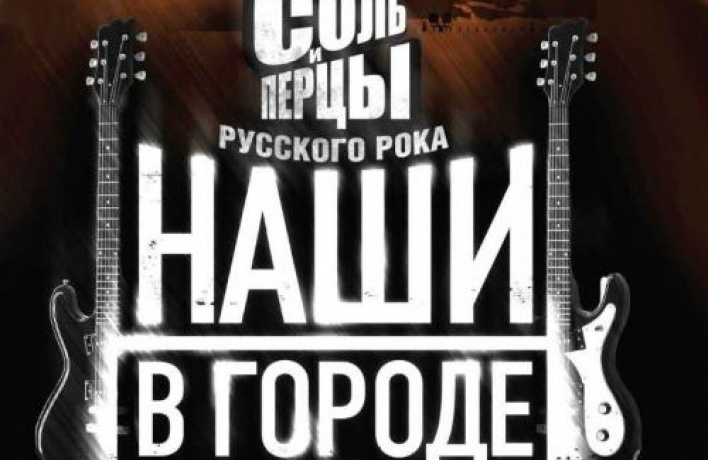 Рок-фестиваль «Наши вгороде»