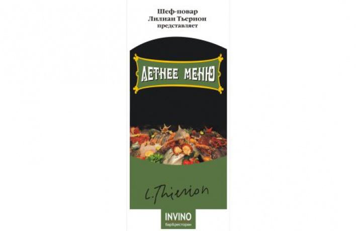 Авторское меню в«Invino»