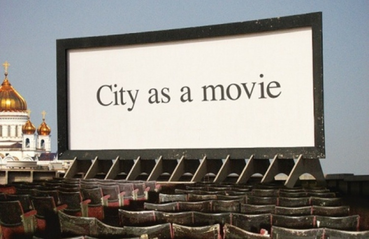 Город как кино
